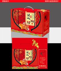 烧烤礼盒包装设计