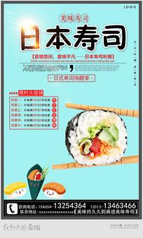 时尚的日本寿司宣传海报