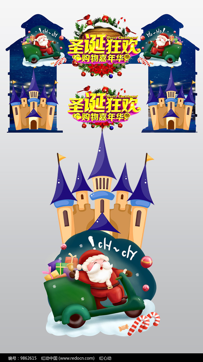 唯美大气雪天圣诞节门头设计图片