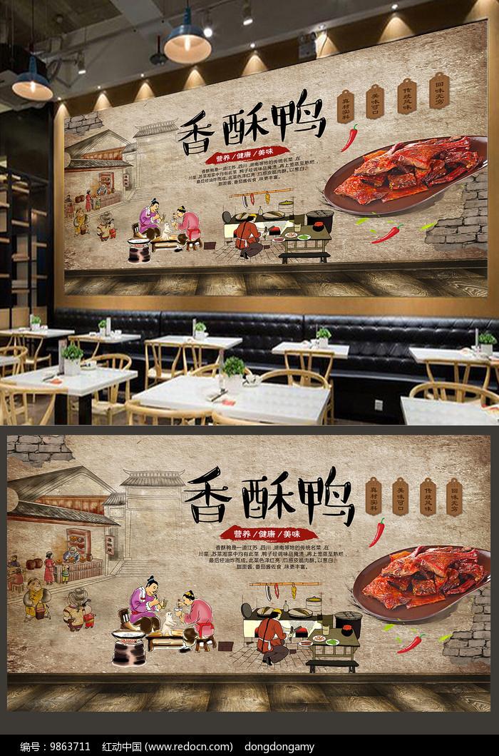 香酥鸭背景墙图片
