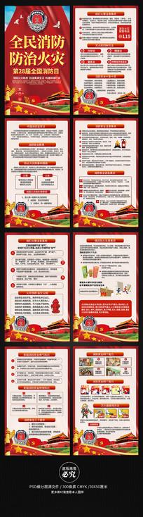 消防日消防安全知识宣传栏挂画