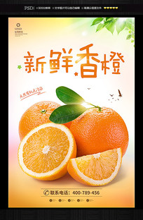 新鲜水果橙子海报