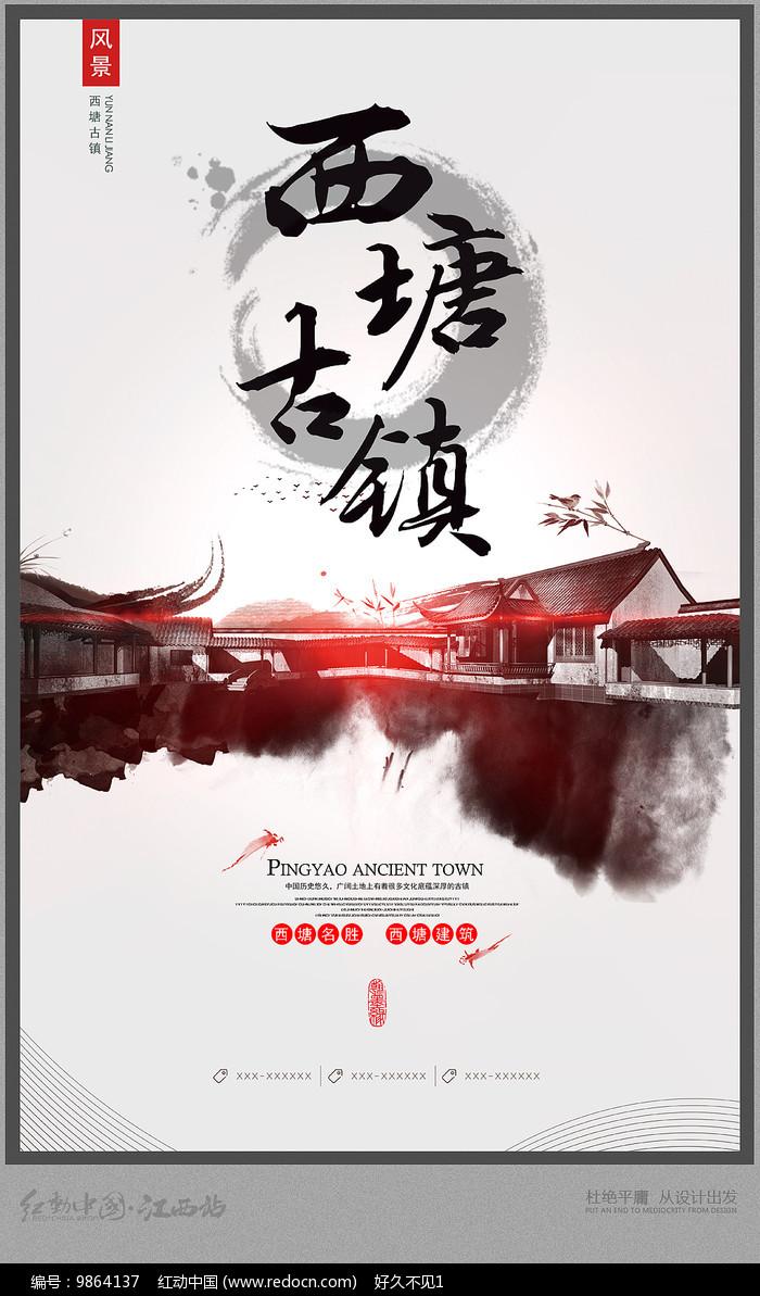 西塘古镇海报设计图片