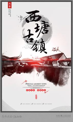 丽江古镇海报设计图片