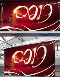 绚丽光线2019猪年展板
