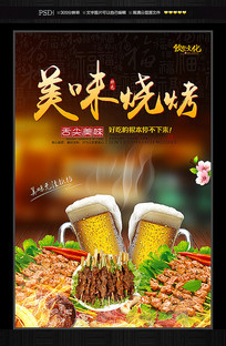 夜宵美味烧烤啤酒海报