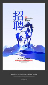 招兵买马招聘宣传海报设计
