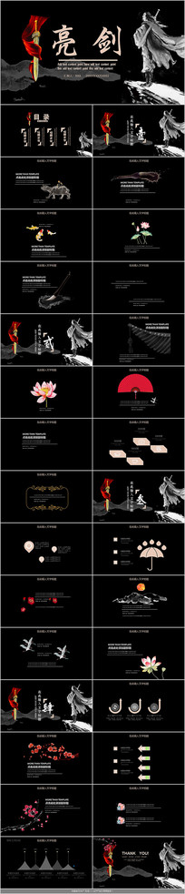 中国风亮剑精神PPT模板