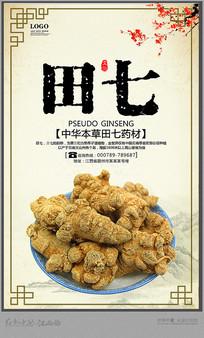 中国风田七中药海报