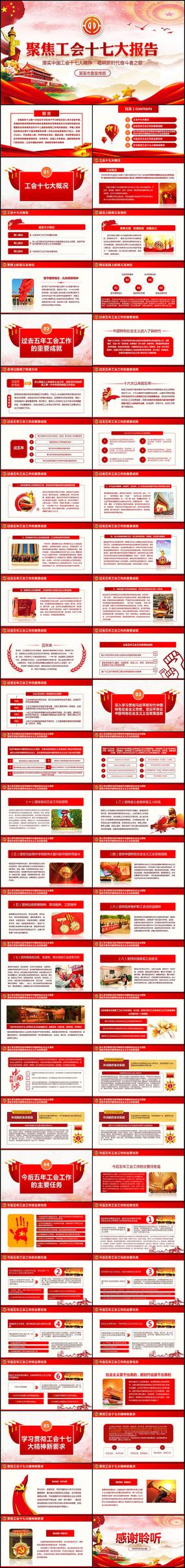 中国工会十七大精神解读汇报PPT ppt