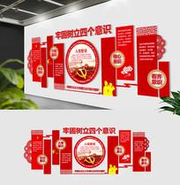 中式党建四个意识党建文化墙