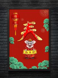 猪年新春节海报设计