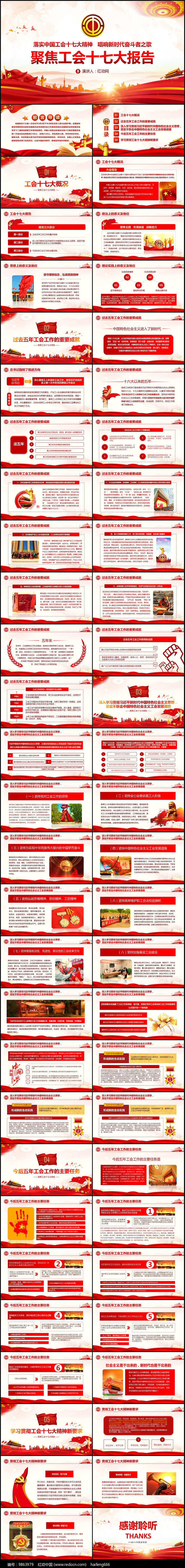 最新中国工会十七大精神解读PPT图片