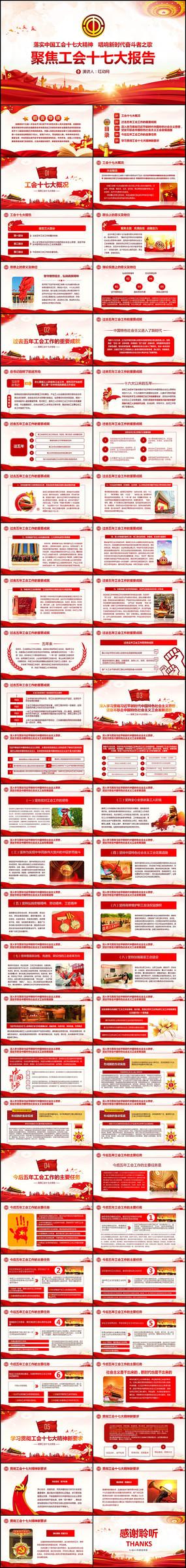 最新中国工会十七大精神解读PPT ppt