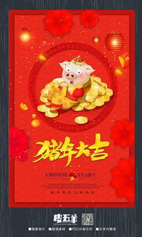 创意猪年大吉宣传海报