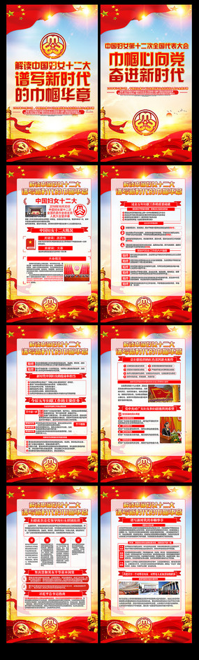 中国妇女十二大展板下载 PSD
