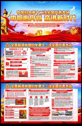 中国妇女第十二次全国代表大会展板 PSD