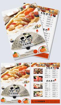 日本料理寿司三文鱼店美食菜单
