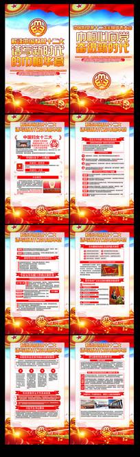 中国妇女十二大展板下载