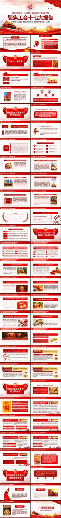 中国工会十七大精神详细解读PPT