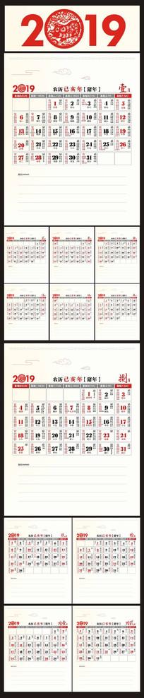 2019年猪年黄历日历