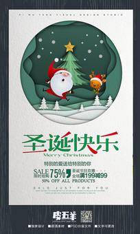 创意剪纸圣诞节宣传海报