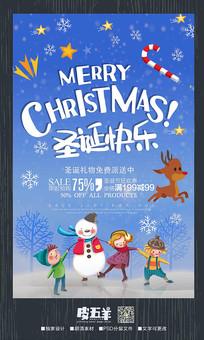 创意圣诞快乐宣传海报