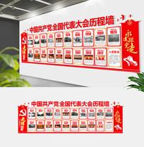 党的十九大光辉历程会议文化墙