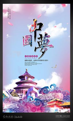 大气中国梦我的梦海报设计