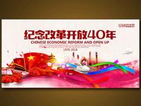 改革开放40周年中国风展板