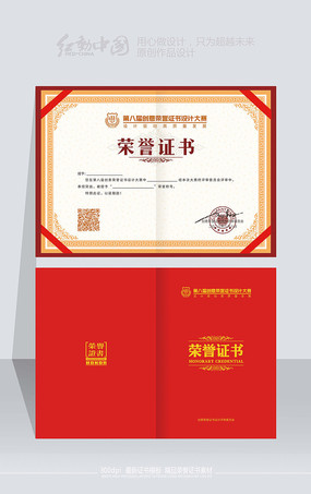 精品时尚荣誉证书模板 PSD