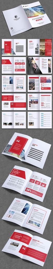红色大气商务通用企业宣传画册