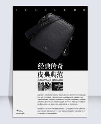 捷豹皮具品牌海报