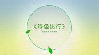 绿叶绿树绿色环保健康片头AE