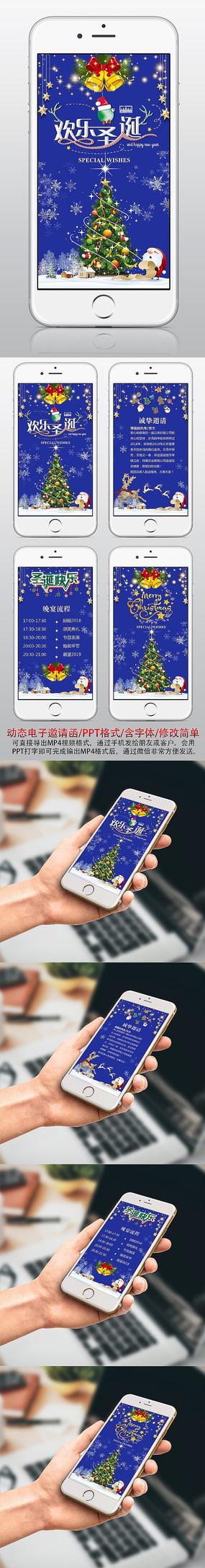 梦幻圣诞节电子邀请函PPT