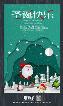 时尚创意圣诞促销海报