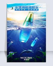 水漾肌肤补水精华化妆品海报