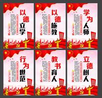 习近平教师节讲话精神展板