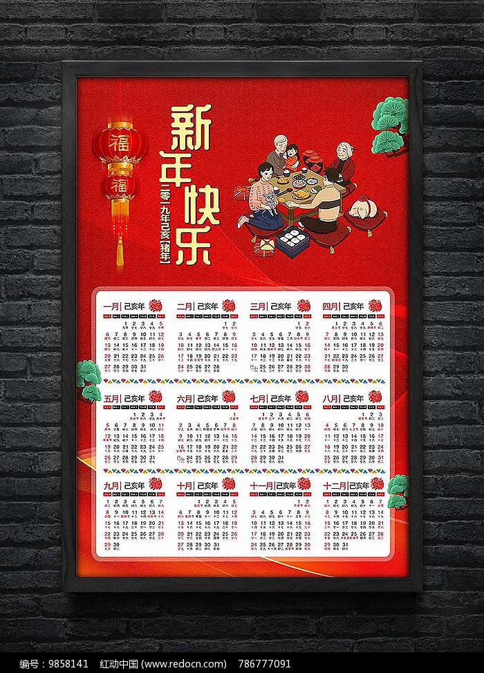 原创设计稿 海报设计/宣传单/广告牌 日历|台历 2019年猪年红色挂历