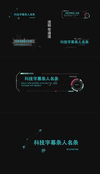 4款常用科技字幕条(透明)