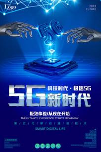 5G时代互联网海报
