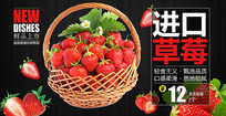 草莓水果海报设计