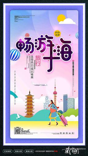 畅游上海上海旅游海报设计