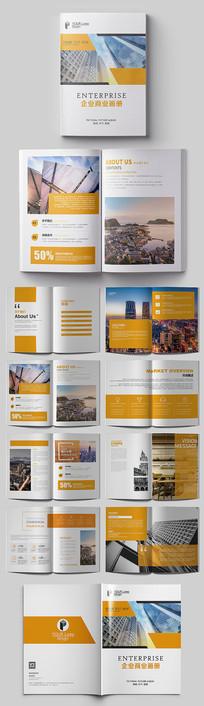 橙色大方商务企业宣传册模板