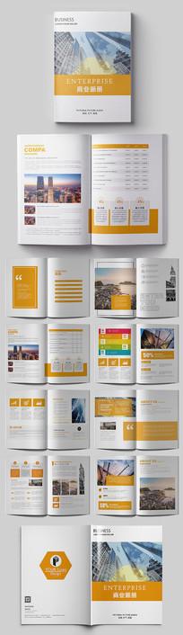 橙色大气商务企业宣传册模板