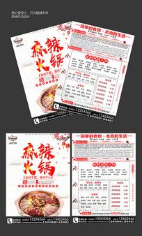 创意的麻辣火锅宣传单