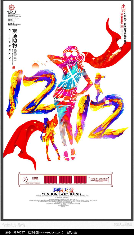 创意时尚双十二宣传海报图片