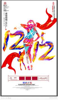 创意时尚双十二宣传海报