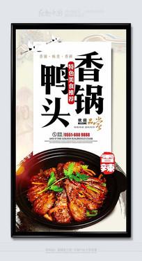 创意时尚香锅鸭头餐饮海报设计