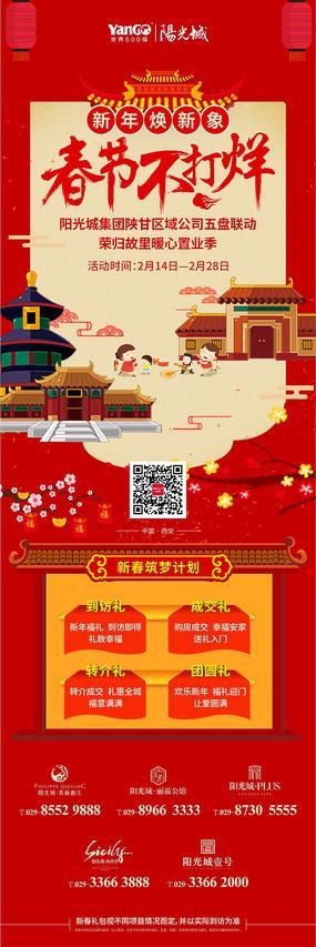春节不打烊手机端详情页
